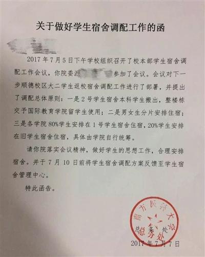 """南方医科大学取消""""男女混宿""""引争议 被指风气倒退"""
