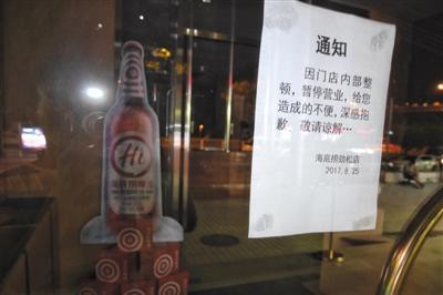 海底捞北京两门店被停业调查 其他店仍需排队等位