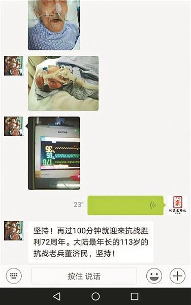 113岁抗战老兵入院一度病危_家人鼓励再坚持100分钟