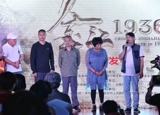 电影《金江1936》正式开机  吕中、谈莉娜等主演