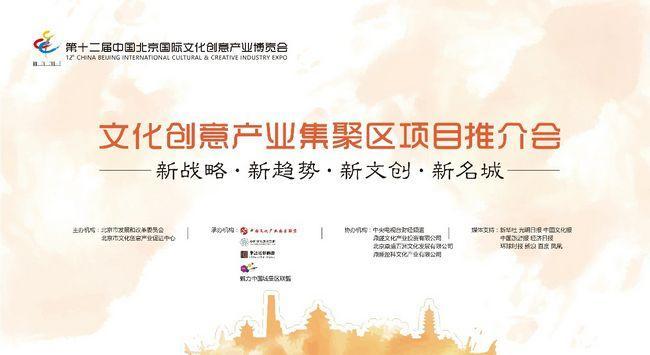第十二届北京文博会文化创意产业集聚区项目推介会将于9月10日举办