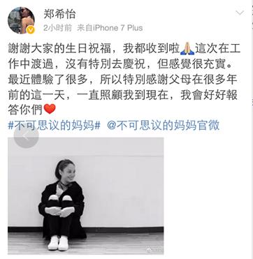郑希怡庆生感恩父母 带女儿浸浸加盟《不可思议的妈妈》