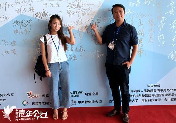 """台湾创客、微逗国际""""项目执行长叶星辉(右)与插画经理江宛蓉(左)在2017年第二届京台青年创新创业大赛总决赛上。"""