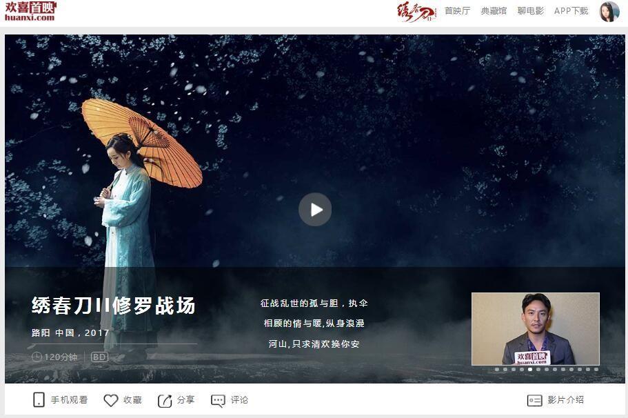 《绣春刀2》线上播映口碑发酵_张震深陷修罗场