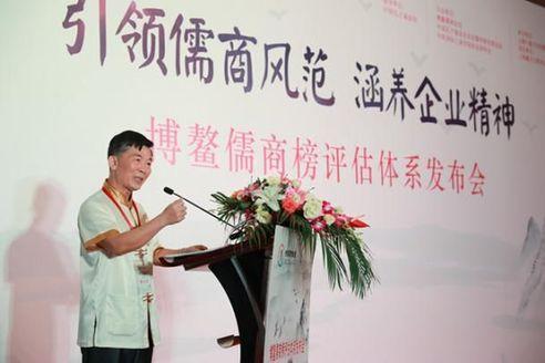 引领儒商风范,涵养企业精神――博鳌儒商榜评估体系面向全球发布