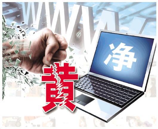 中国依法治网成效显著:互联网色情信息越来越少