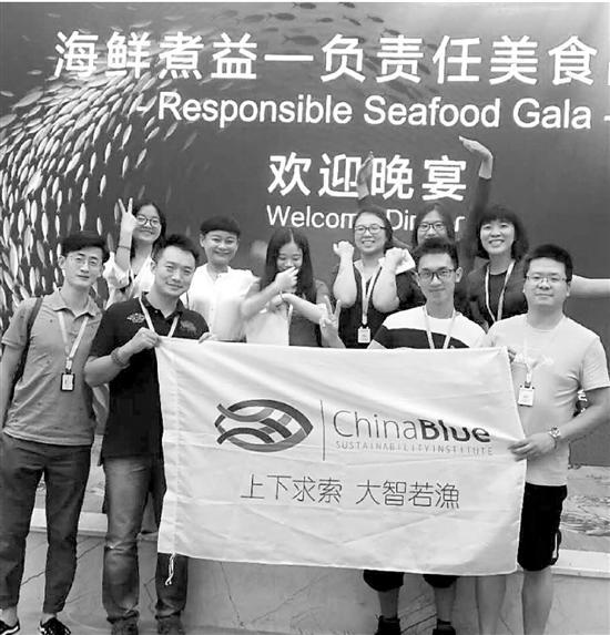 一群海归学霸辞职做起全国首家渔业公益机构