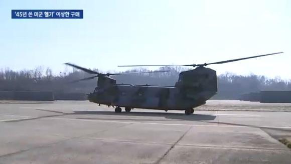 朴槿惠又曝黑料:买14架美军直升机全是45年前产