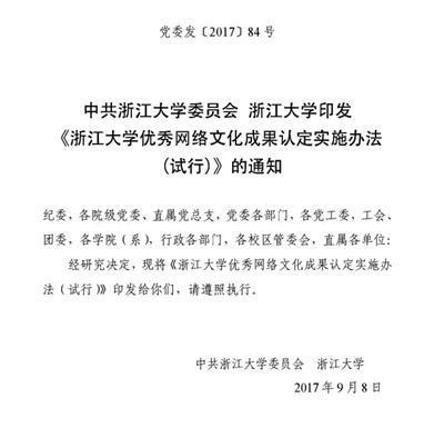 """浙江大学回复""""网文可算论文"""":不会降低学术标准"""