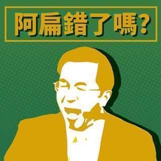 """国民党脸谱网举办""""特赦""""陈水扁投票 逾9成反对"""