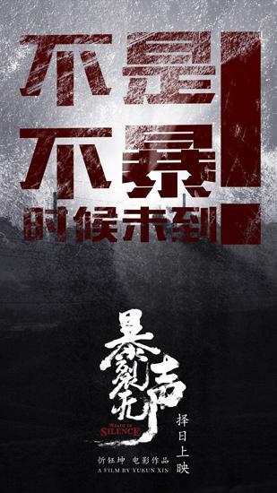 《暴裂无声》宣布择日上映 风格超脱传统电影类型