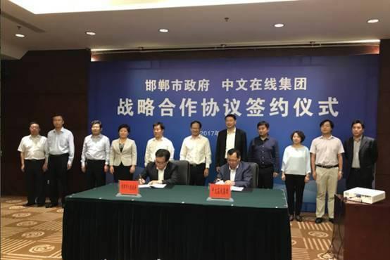 邯郸市副市长杜树杰(左)与中文在线常务副总裁谢广才代表双方签约