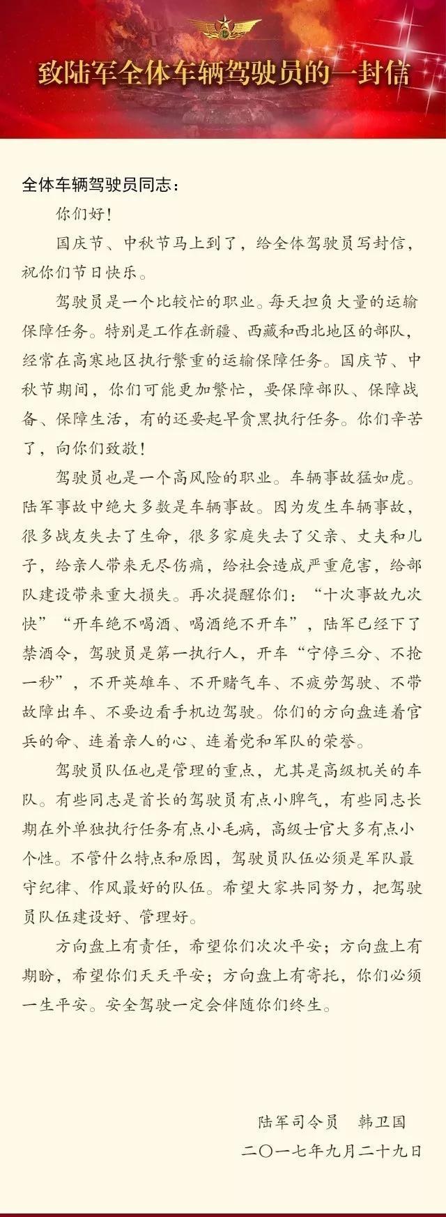 陆军司令员致陆军全体车辆驾驶员的一封信