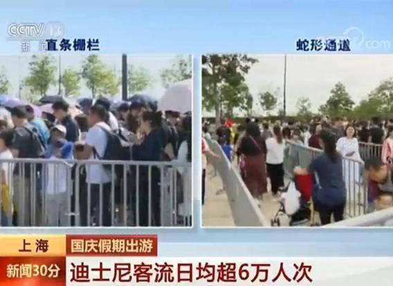 据统计,10月2号到4号,上海迪士尼乐园及周边度假区,也吸引了不少游客。日均客流均超过6万人次。