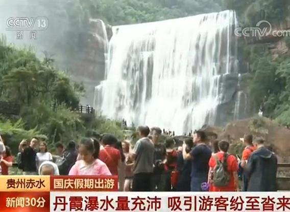 受此前降雨影响,贵州赤水大瀑布水量充沛,吸引了来自全国各地的游客,赤水大瀑布高76米,宽80米,比黄果树瀑布高8米、仅窄1米。同时,赤水独特的丹霞地貌也吸引了不少游客。