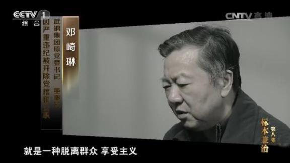"""贪官的""""假期"""":百万打赏男主播 """"借""""钱买限量款"""