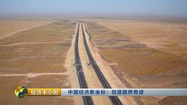 """中国""""沙漠无人区""""现一条930公里高速(图)"""
