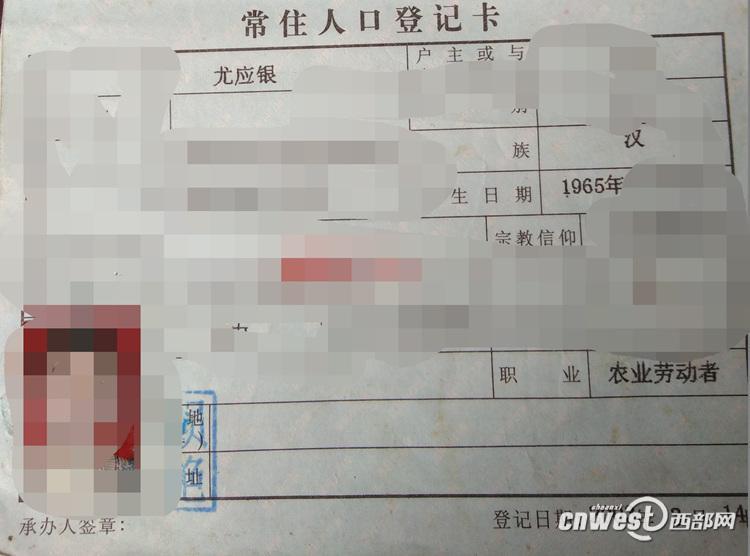 """陕西一村庄多名村民年龄""""出错"""" 警方正核查原因"""