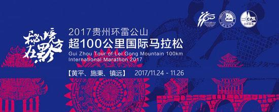2017贵州环雷公山超100公里马拉松