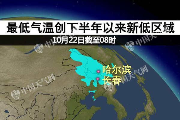 华北黄淮最低气温将创新低 西南雨持续