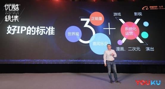 阿里文学CEO宇乾:从强大到伟大,正能量是好IP的核心