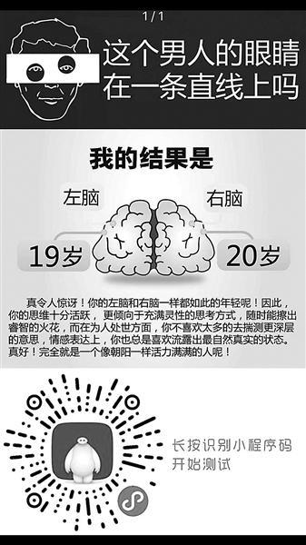 """""""左右脑年龄测试""""不科学 程序员:结果实为随机数"""