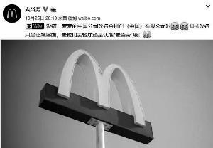 麦当劳改名 金拱门刷屏 全国近1600家餐厅升级