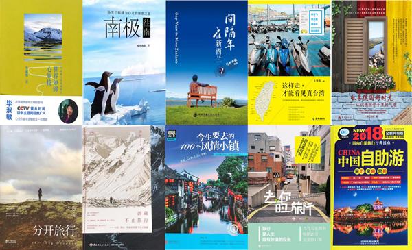 今年这些旅游图书受关注:毕淑敏推首本文化旅行