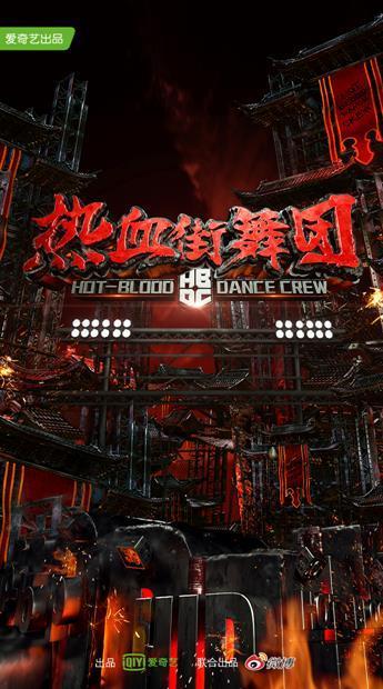 嘻哈原班主创再造《热血街舞团》 鹿晗、陈伟霆确认加盟任固定嘉宾
