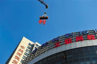 北京:市域内屋顶广告牌匾年内清理完毕