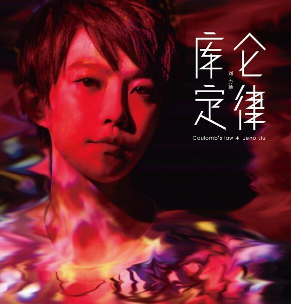刘力扬推出第五张个人专辑 风格多样化