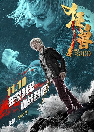 张晋余文乐主演《狂兽》 人物海报
