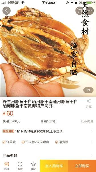 """网上频现违规售卖""""野生河豚鱼干"""" 食用有风险"""