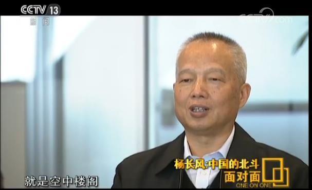研制过程经历了什么?总设计师讲述中国北斗幕后故事