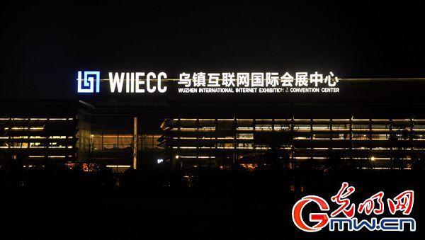 水乡乌镇传承千年文化底蕴 打造互联网+新窗口