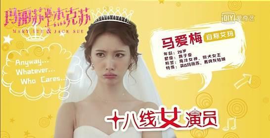 《玛丽苏遇上杰克苏》最萌星座魔女上线,苏志焕和唐唐配一脸