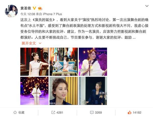 黄圣依虚心看待网友讨论演技 表态:不断挑战自己