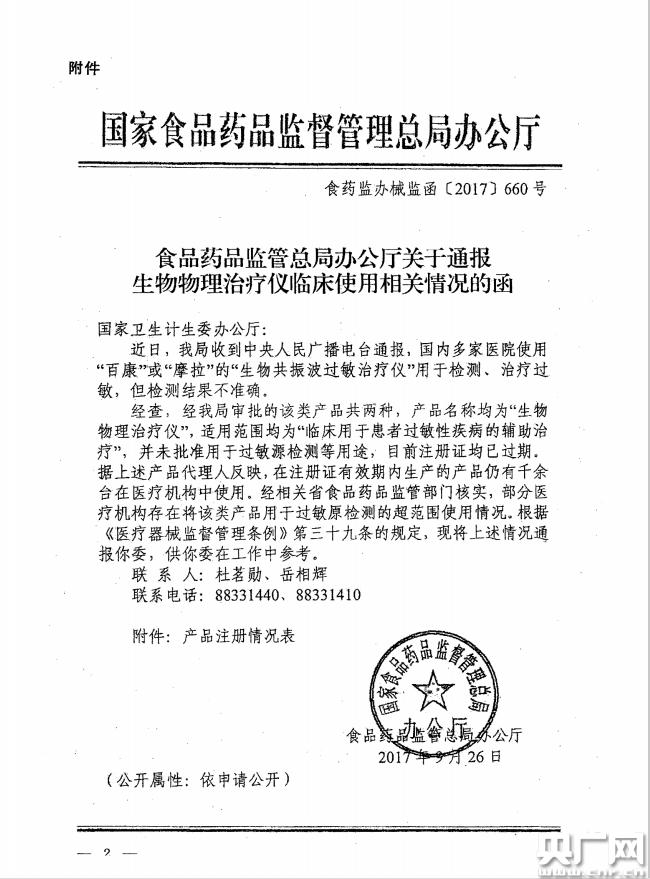 官方叫停两种生物共振测过敏仪器注册 禁止其检测
