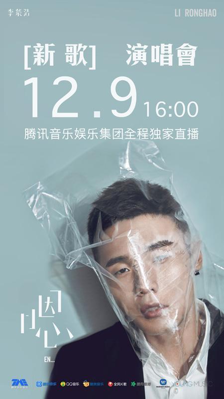 李荣浩新专辑演唱会将于台北举行 诠释人生百态活春宫女图图片现在版图片