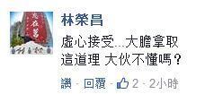 """蔡英文讲了n次""""检讨"""" 台湾网友听腻:读稿机王蒙 老子的帮助"""