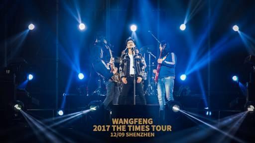 汪峰岁月巡演首唱新歌 章子怡醒醒花式鼓励