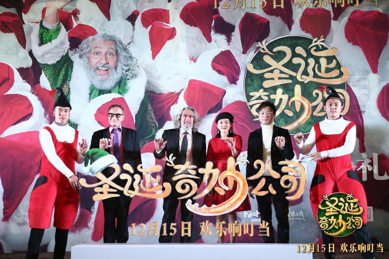 《圣诞奇妙公司》首映 暖心童话获好评帮帮创意