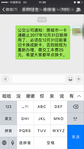 重庆城市一卡通换新卡要收费? 官方:消息不实