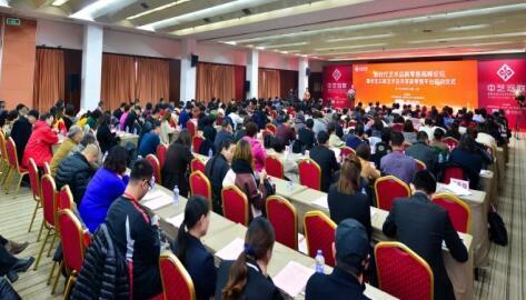 新时代艺术品新零售高峰论坛在京开幕