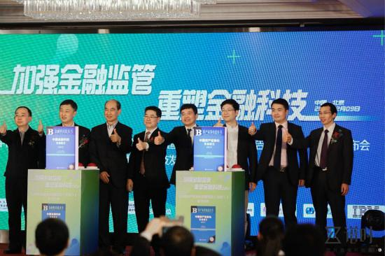 中国金融科技发展高峰论坛在京举行