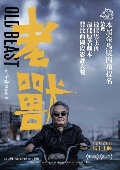 涂们新片香港版海报及预告片发布 戴墨镜一脸硬气豪车haobc