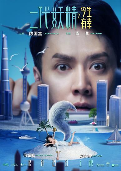 冯绍峰新片海报与特辑发布 满脸惊恐代嫁小新娘