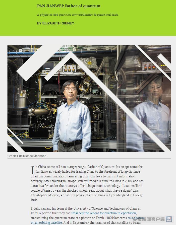 《自然》宣布2017十口才培训大人物 中国科学家潘建伟入选