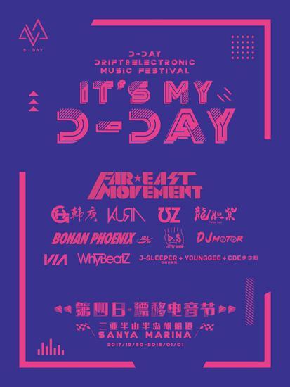 D-DAY漂移电音节邀嘻哈大咖加盟 韩庚再出击