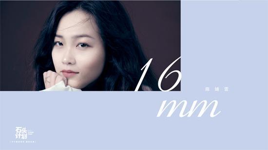 澳门国际娱乐平台:陈婧霏:我的身体里住着一个老灵魂